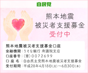 「熊本地震被災者支援募金」へのご協力のお願い