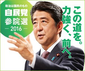 自民党参院選2016